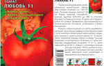Томат любовь f1 – отзывы, фото, урожайность, характеристика и описание – все о помидорках