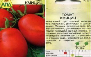 Томат кмициц: характеристика и описание сорта, урожайность, фото, отзывы – все о помидорках