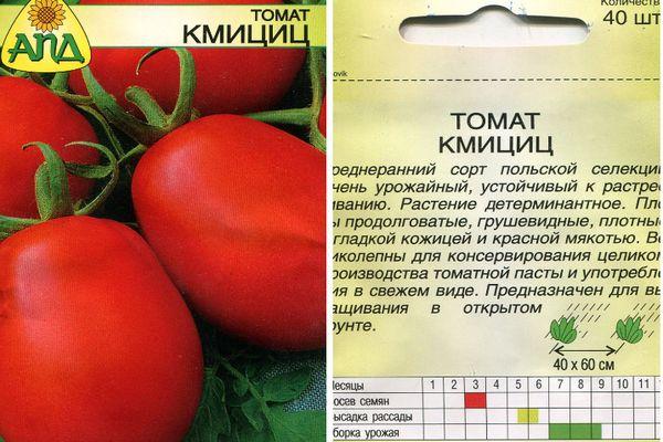 Томат кмициц характеристика и описание сорта отзывы садоводов с фото