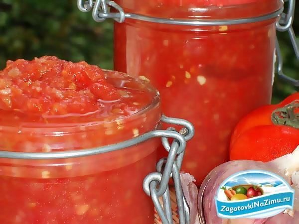 аджика рецепт на зиму из помидор
