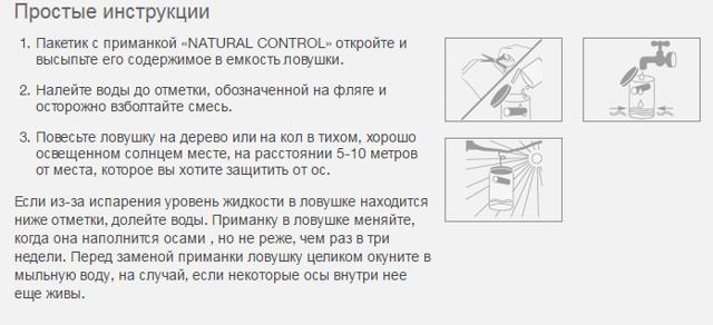 О москитоле от ос: mosquitall от осиных гнезд, защита, средство от ос и муравьев