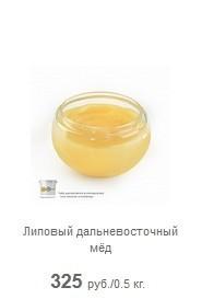 О липовом меде дальневосточном: лечебные свойства, когда собирают, вкус